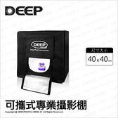 DEEP 40 40 cm 可攜式 攝影棚柔光箱LED 燈背景架背景布攝影燈箱雙燈~可 ~薪創