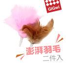 【毛麻吉寵物舖】GiGwi我跑給你追-旋轉澎湃羽毛兩支替換組