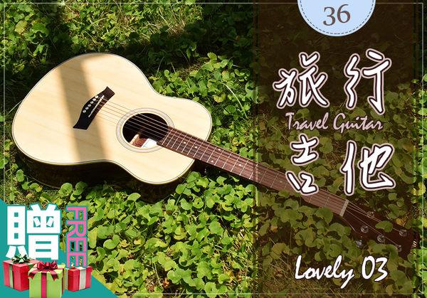 【小麥老師樂器館】快速出貨 贈14►36吋 民謠吉他 旅行吉他 小吉他 雲杉 圓角吉他 吉他 lovely03