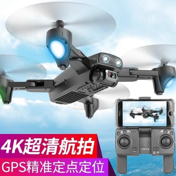 空拍機 航拍無人機2000米大型高清專業超遠程gps自動返航長續航4k飛行器 叮噹百貨