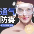 3個裝 護目鏡防飛沫勞保防風沙打磨防飛濺護目防護眼鏡防塵透氣【白嶼家居】