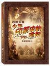 百勝天龍 少年印第安納瓊斯 典藏套裝 上  DVD THE ADVENTURES OF YOUNG INDIANA JONES VOL 1(音樂影片購)