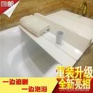 浴缸置物架浴缸蓋折疊式保溫蓋防塵支架泡浴洗澡盆浴缸蓋板洗澡架浴缸置物架YJT 【快速出貨】