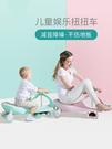 扭扭車寶寶玩具滑行萬向輪兒童車溜溜車1-3歲搖擺車