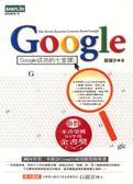 (二手書)Google:Google成功的七堂課