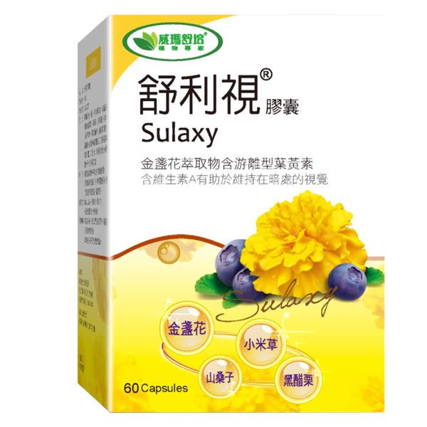 威瑪舒培 舒利視膠囊(葉黃素)(60顆/盒)x1