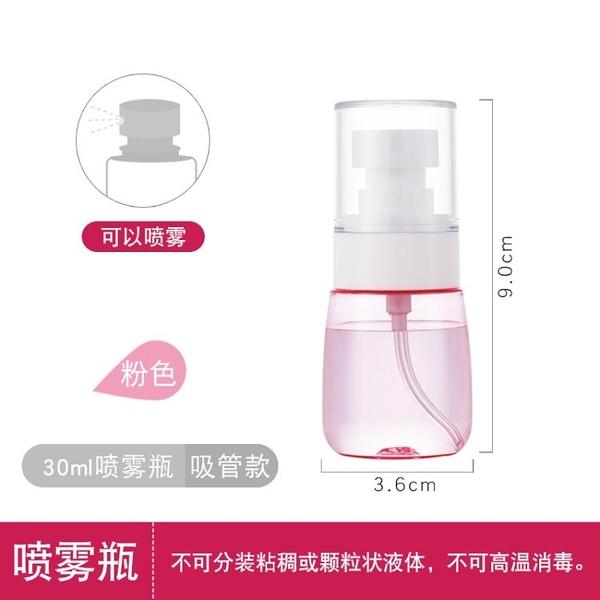 噴霧瓶便攜香水分裝瓶