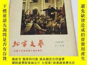 二手書博民逛書店罕見北京文藝1957年十一月號(慶祝十月革命四十周年專號)Y214607