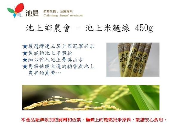 【池上鄉農會】池上米麵線-原味 450g/包