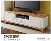 【德泰傢俱工廠】英式鄉村5尺電視櫃 A003