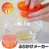 【九元生活百貨】日本製 轉轉研磨器 碎洋芋片 碎玉米脆片 日本直送