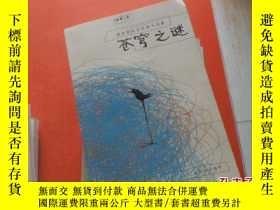 二手書博民逛書店蒼穹之謎罕見(翻譯萬海松籤贈本)22918 盧達諾夫,等著 萬海