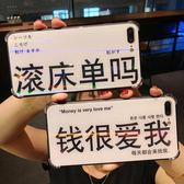 蘋果8plus手機殼個性iPhone7軟邊7plus玻璃殼情侶款【3C玩家】