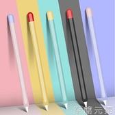 數控筆帽 蘋果筆apple pencil筆套一代硅膠套防丟筆帽ipadpencil二代筆防滑1/2代保護套超薄 至簡元素