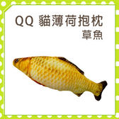 【QQ】貓薄荷抱枕-草魚(WL30063) (I002J04)