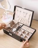 首飾盒 首飾盒收納盒耳釘耳環手飾品項公主歐式韓國ins風珠寶家用帶鎖 免運費