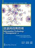 (二手書)資訊科技與管理 中文第一版 2008年