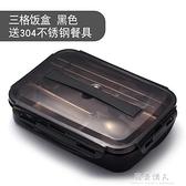 飯盒便當小學生帶蓋韓國餐盤分格304不銹鋼食堂簡約成人防燙兒童  【全館免運】