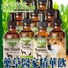 此商品48小時內快速出貨》藥草醫家》天然療癒寵物保健 藥草精華飲系列-60ml