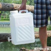 自駕游儲水桶PE戶外帶龍頭礦泉水桶純凈水桶車載食品級茶臺飲水桶  圖拉斯3C百貨