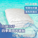 兩用被內被胎/空調被 6x7尺【可機洗、抗汙防螨、防潑水】MIT台灣製造、用於薄被套內