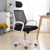 電腦椅 電腦椅子家用游戲椅簡約辦公椅會議椅職員椅轉輪學生椅升降競技椅