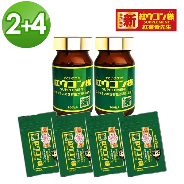 【新紅薑黃先生】美顏升級版200顆x2瓶+贈30顆x4包(共520顆)