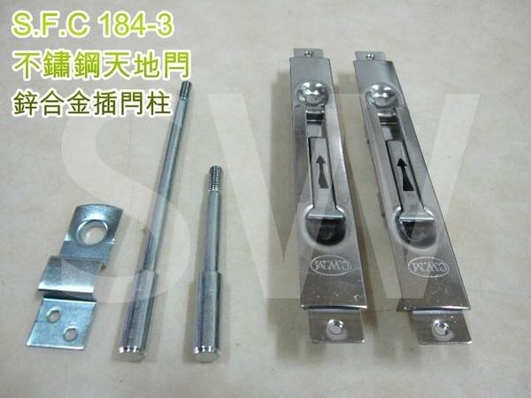 SFC184-3 鋁門用不鏽鋼天地閂 防盜鎖 暗閂 一組兩入 隱藏式天地栓 隱蔽式天地閂 天地門閂