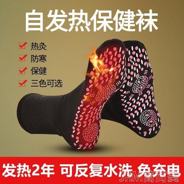 發熱襪子自發熱暖足防寒日本保暖襪暖腳神器床上不插電睡覺冬季 快 快速出貨