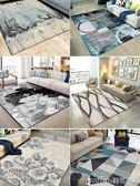 北歐客廳地毯沙發茶幾墊子簡約現代臥室床邊地墊滿鋪可愛房間家用qm 美芭