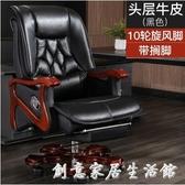 老板椅子家用商務辦公椅可躺升降按摩電腦椅實木旋轉椅大班椅 创意家居