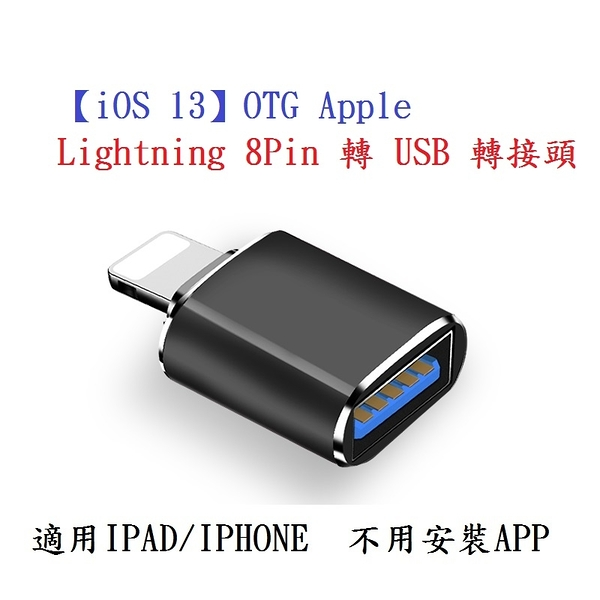 【iOS 13】OTG Apple Lightning 8Pin 轉 USB 轉接頭/資料傳輸/外接隨身碟/iPhone/iPad