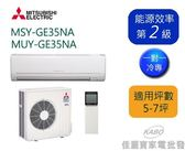 【佳麗寶】-留言再享折扣(三菱)MITSUBISHI 5-7坪《變頻單冷》分離式一對一冷氣-MSY-GE35NA/MUY-GE35NA