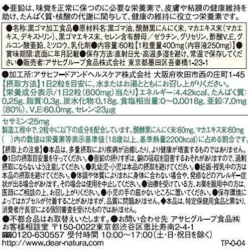 【一期一會】【日本現貨】日本 Asahi 朝日 黑芝麻明  60 錠/瓶「日本原裝境內版」