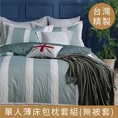【芝加哥-灰綠】100%精梳棉‧單人薄床包枕套組 不含被套 雙G-8988 台灣製 大鐘印染