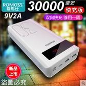破千團購 公司貨 ROMOSS 原廠 30000mAh 行動電源 支援雙向快充 9V 2A QC3.0 充電寶