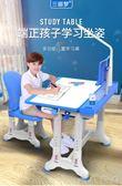 兒童學習桌寫字桌台小學生家用作業書桌升降桌椅組合套裝男孩女孩【萌森家居】