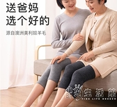 羊毛絨護膝蓋保暖老寒腿護套男女士關節老人專用秋冬加厚防寒神器 小時光生活館