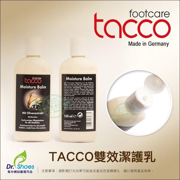 tacco雙效潔護乳 清潔滋潤雙合一 皮革皮件皮包皮鞋皮靴皮沙發皮夾皮衣 LaoMeDea