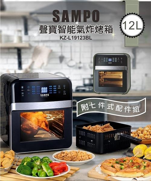 【SAMPO 聲寶】12L智能氣炸鍋/烤箱KZ-L19123BL