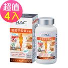 【永信HAC】輕媚甲殼質膠囊x4瓶(90粒/瓶) -窈窕必備