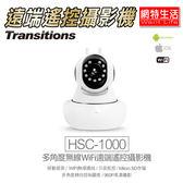 【網特生活】全視線 HSC-1000 無線WIFI遠端遙控多角度高畫質攝影機居家安全孩子幼兒夜晚