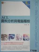 【書寶二手書T7/電腦_OND】ACL資料分析與電腦稽核(第五版)(附範例光碟)_黃士銘