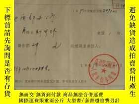 二手書博民逛書店罕見中華人民共和國勞動部勞動力調配局公函7043 出版1965