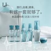 雙J旅行分裝瓶按壓式細霧小噴瓶噴霧瓶化妝品空瓶補水小瓶子套裝「安妮塔小鋪」