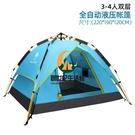 戶外液壓自動帳篷 野營防雨遮陽四季雙層帳篷 藍色【創世紀生活館】
