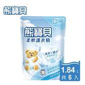 箱購 熊寶貝 柔軟護衣精補充包1.84Lx6入_純淨溫和