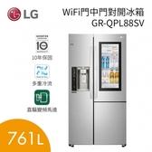 【含基本安裝】LG 樂金 761公升 InstaView™ 敲敲看門中門冰箱 星辰銀 GR-QPL88SV
