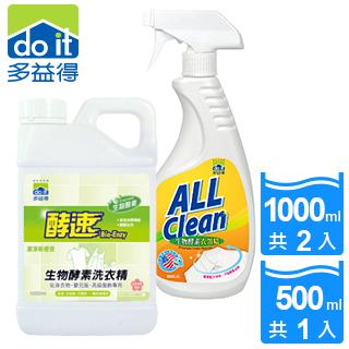 多益得生物酵素洗衣精1000ml2入+無香味衣領精500ml 1入組