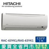 HITACHI日立9-11坪1級RAC-63YK1/RAS-63YK1精 品系列變頻冷暖空調_含配送到府+標準安裝【愛買】